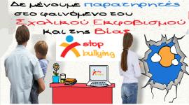 Stop στη Σχολική Βία